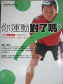 【書寶二手書T5/體育_QHR】你運動對了嗎?_甘思元
