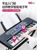 電子琴 新韻多功能電子琴初學者成年兒童入門成人幼師專用61鋼琴鍵專業88 【全館免運】YJT