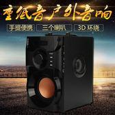 移動音響低音炮手提式小型無線藍牙音箱播放器 JD4840【3C環球數位館】-TW