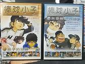 挖寶二手片-B04--正版DVD-動畫【棒球小子之燕子的翅膀+無憂無慮的燕子 套裝系列2部合售】-(直購價)