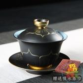 三才杯蓋碗單個不燙手茶杯泡茶有蓋碗陶瓷碗帶蓋功夫茶具【樂淘淘】