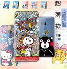 HTC U11Plus 飄飄TPU彩繪手...