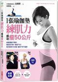 1張瑜伽墊練肌力,成功瘦50公斤:過量運動不會瘦,養肌肉才會一直瘦下去!每天堅持...