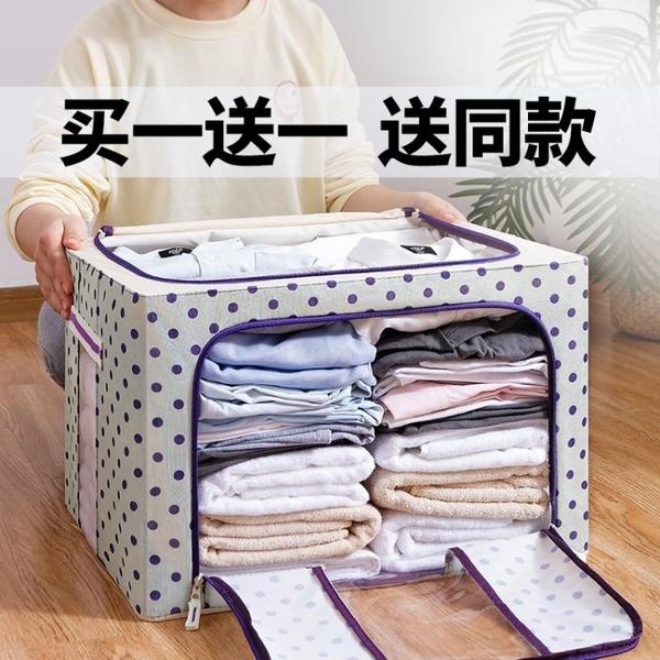 衣物鋼架收納箱牛津布學生宿舍布藝衣櫃收納家用衣服特大號整理箱 「雙11狂歡購」
