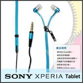 ◆拉鏈型 入耳式耳機/麥克風/Sony Xperia Tablet Z/Z2 Tablet/Z3 Tablet Compact/Z4 Tablet