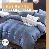 天絲/專櫃級100%.加大床包枕套三件組.藍調/伊柔寢飾