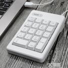 數字鍵盤 免驅小鍵盤 數字鍵蘋果筆記本mac即插即用數字鍵盤 有線 迷你 3C優購