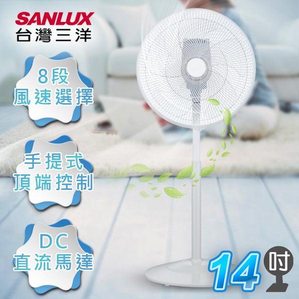 台灣三洋 SANLUX 14吋 首創免彎腰 手提頂端控制 直立式DC節能電風扇 EF-P14DH