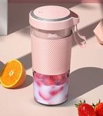 零時差榨汁杯家用水果小型充電迷你炸果汁機電動學生便攜式榨汁機 深藏blue