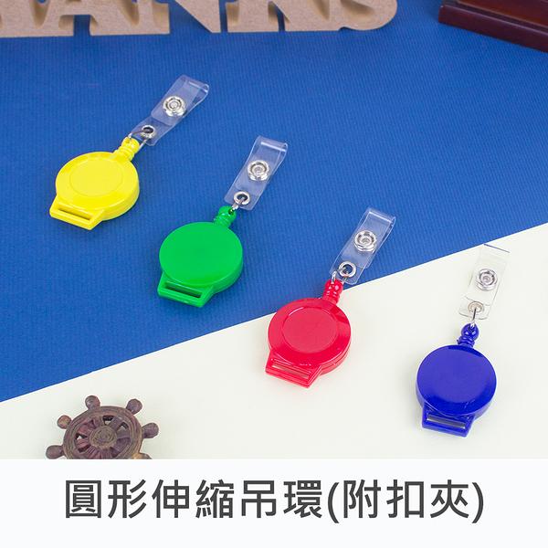 珠友 NA-20095 圓形伸縮吊環/棉繩吊環/(附扣夾)