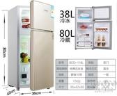 智慧無霜雙開門電冰箱冷藏冷凍迷你小型家用宿舍節能兩門冰箱 京都3C YJT