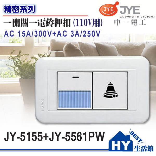 中一電工 WIDE精密系列大面板 JY-5155+JY-5561PW 螢光一開關一電鈴 門鈴