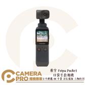 ◎相機專家◎ Feiyu 飛宇 Pocket 口袋雲台相機 小巧便攜 4K 全景 超長續航 六軸防抖 創意拍攝 公司貨