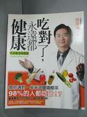 【書寶二手書T1/養生_QIE】吃對了永遠都健康_陳俊旭