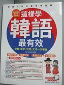 【書寶二手書T1/語言學習_ZDO】這樣學韓語最有效:發音、單字、句型、文法一次學會