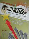 【書寶二手書T5/財經企管_KNS】大學生職涯規畫全攻略-邁向財星五百大_許博翔