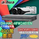 大華 監視器 套餐 DHI-XVR5104HS 4路主機+DH-HAC-HFW2401EN 400萬畫素 攝影機*2
