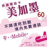 《原廠電話卡》美國T-mobile 25天美加墨預付卡,全程4G網路不降速吃到飽*可通話