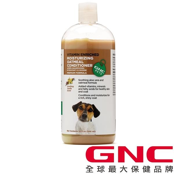 【GNC 健安喜】 汪星人專屬 保濕潤毛精-香草香味 946ml/瓶