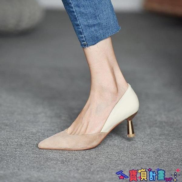 99免運 高跟鞋 高跟鞋女2021年新款百搭尖頭小香風女鞋法式細跟淺口裸色單鞋秋季 【寶貝計畫】