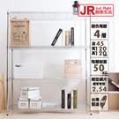 【JR創意生活】輕型四層置物架45X120X120cm 波浪架