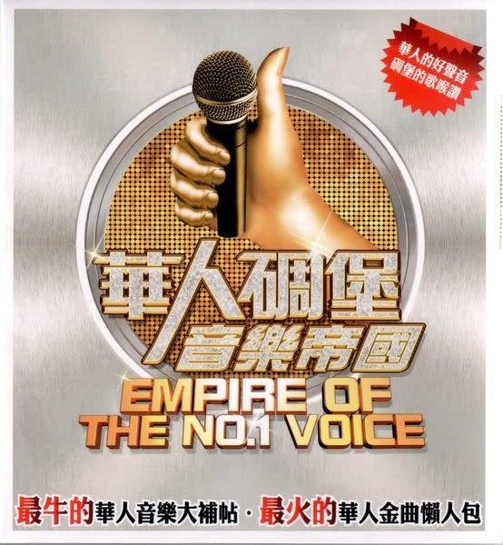 華人碉堡音樂帝國 雙CD(購潮8)