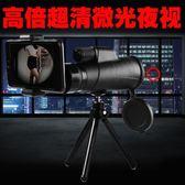單筒手機望遠鏡高倍高清夜視人體透視非紅外特種兵10000演唱會倍 【PINK Q】