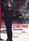 (二手書)法國1968終結的開始