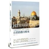 在耶路撒冷醒來(30天暢遊以色列耶路撒冷.特拉維夫