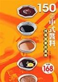(二手書)150道中式醬料