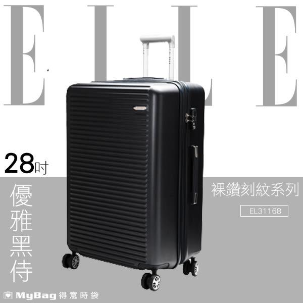 ELLE 行李箱 裸鑽刻紋系列 經典橫條紋霧面防刮旅行箱 28吋  優雅黑恃  EL3116828-02   MyBag得意時袋