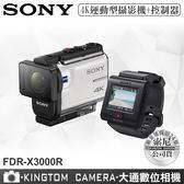 加贈原廠電池 SONY  FDR-X3000R 4K 運動型攝影機 附防水殼公司貨再送64G卡+原廠電池+專用座充超值全配