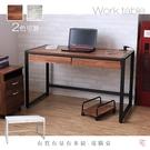 工作桌 辦公桌 書桌 電腦桌 128公分2色可選 【S0001(L)】有質有量有多紋電腦桌(L) |宅貨