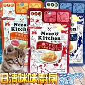 【zoo寵物商城】 日本日清》咪咪廚房系列肉泥貓餐包多種口味-30g/包
