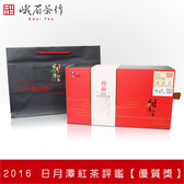 2016 日月潭紅茶評鑑 台茶18號紅玉 優質獎 峨眉茶行