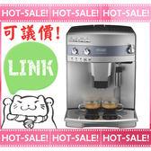 《議價優惠+贈好禮》Delonghi ESAM 03.110.S 迪朗奇 心韻型 義式 全自動 咖啡機 (新款取代ESAM3200)