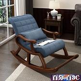 搖椅 北歐實木搖椅逍遙椅懶人休閒搖搖椅家用午睡椅躺椅陽台老人搖躺椅 WJ百分百