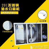 油水分離器 光合隔油池餐飲廚房濾油器污水處理油水分離器小型不銹鋼隔油池JD 寶貝計畫