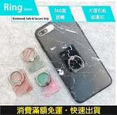【大理石造型指環扣】黏貼式通用型華碩富可視LG小米SUGAR台哥大可站立支架手機架懶人架手機背架