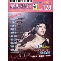 """最新排行128 NO.128簡譜/歌譜/樂譜 五月天 """"蘭陵王""""片頭曲  適用吉他、爵士鼓、電子琴等"""