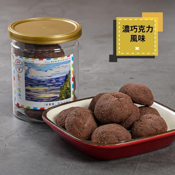 【愛不囉嗦】可可雪球手工餅乾 - 郵寄下單區 ( 85g/罐 )