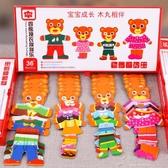 磁性拼圖兒童益智力開發玩具積木4男女孩1-3-6周歲幼寶寶小熊換衣 【原本良品】