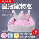 攝彩@皇冠寵物窩 小號 三色可選 寵物睡窩睡墊 狗窩 貓窩 拉鍊可拆洗 中小型幼犬 保暖加厚