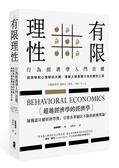 有限理性:行為經濟學入門首選!經濟學和心理學的共舞,理解人類真實行為的最佳工..