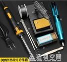 恒溫焊錫電烙鐵套裝電焊筆家用電子維修焊接工具錫焊大功率電洛鐵 名購居家