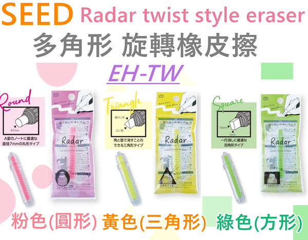 【京之物語】SEED Radar twist style eraser 旋轉橡皮擦 多角型 EH-TW 現貨