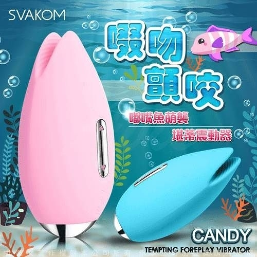 免運送潤滑液 G點 跳蛋 自慰按摩棒  情趣用品 美國SVAKOM Candy 勘蒂 嘟嘴魚 魚唇調情按摩器 粉