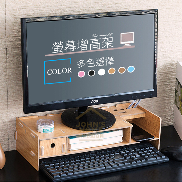 電腦螢幕增高架 增加11.5cm 帶抽屜 木製電腦桌置物架 螢幕收納架【SA015】《約翰家庭百貨