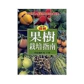 果樹栽培指南(園藝生活系列9)