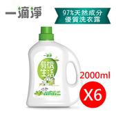【一滴淨】有機天然酵素防蹣洗衣露 2000ml 6入
